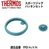 Thermos サーモス真空断熱スポーツジャグ FFO-2000用パッキンセット B-004713