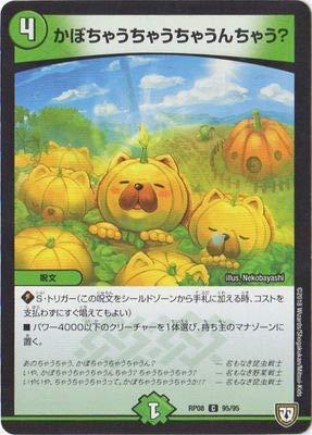 Duel Masters 8 New Bullets / DMRP - 08/95 / C / Pumpkin Cha - chan 'á 'á 'á '¤? ()