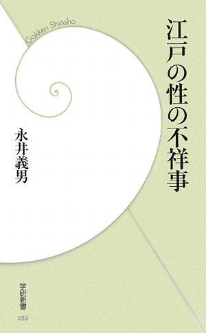 江戸の性の不祥事 (学研新書)