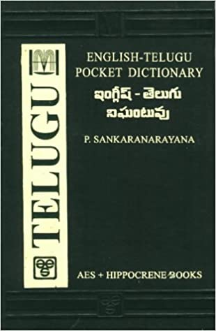 SANKARANARAYANA ENGLISH DICTIONARY PDF DOWNLOAD