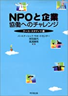 NPOと企業 協働へのチャレンジ―ケース・スタディ11選