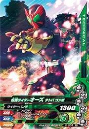 Gamba Rising 6 bullets / 6-039 Kamen Rider Tatoba Combo R