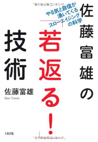 佐藤富雄の「若返る!」技術―やる気と自信が湧いてくるスローエイジングの科学