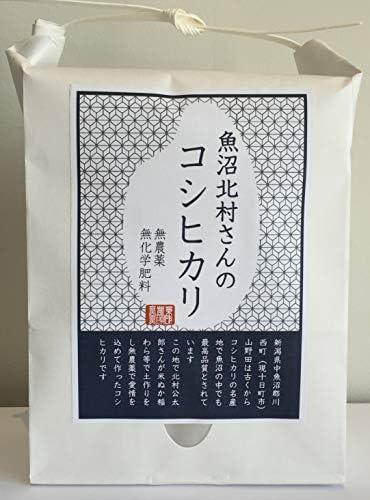 新潟県魚沼産 農薬・化学肥料不使用 白米 北村公太郎さんのコシヒカリ 2kg 令和元年産