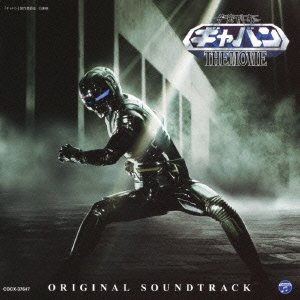 Space Sheriff Gavan - Movie O.S.T. [Japan CD] COCX-37647