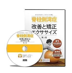 脊柱側弯症改善と矯正のためのエクササイズ DVD.