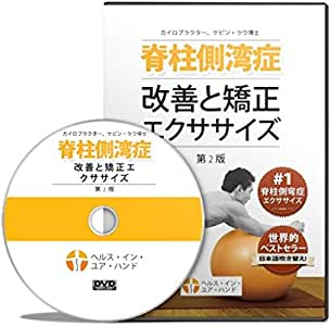 Sekichu sokuwan sho kaizen to kyousei no tameno ekusasaizu DVD
