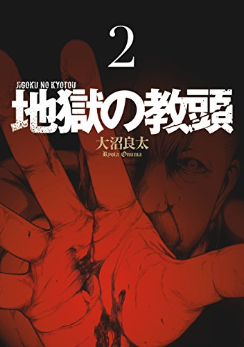 地獄の教頭 2巻 (デジタル版ヤングガンガンコミックス)