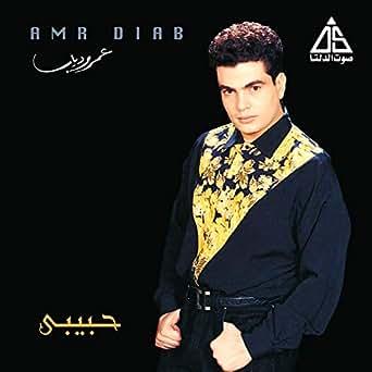 Habiby by Amr Diab on Amazon Music - Amazon com