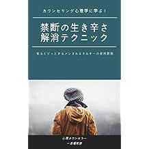 KAUNNSERINNGUSINNRIGAKUNIMANABUKINNDANNNOIKIDURASAKAISYOUTEKUNIXTUKU: SIRUTOZOXTUTOSURUMENNTARUENERUGINOSIYOUKIGENN (Japanese Edition)