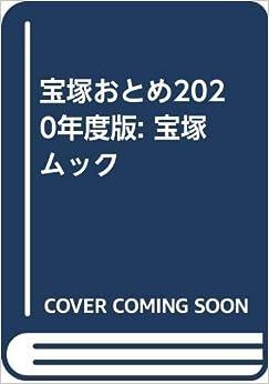 宝塚おとめ2020年度版: 宝塚ムック