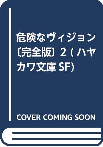 危険なヴィジョン〔完全版〕 2 (ハヤカワ文庫SF)