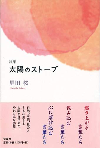 詩集 太陽のストーブ / 星田桜
