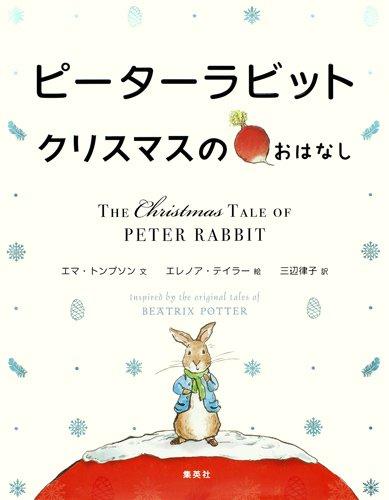 ピーターラビット クリスマスのおはなし
