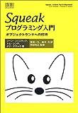 Squeakプログラミング入門―オブジェクトランドへの招待