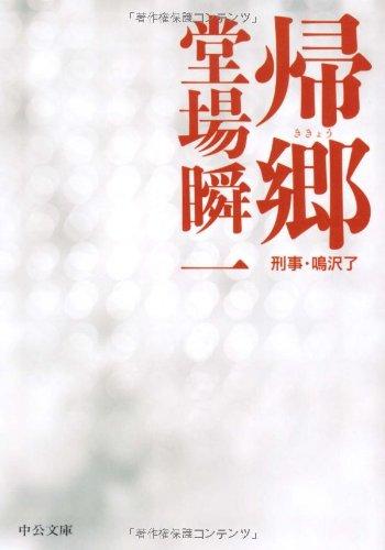 帰郷―刑事・鳴沢了 (中公文庫)