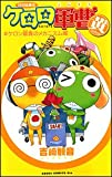 Keroro - special edited version (Yellow) (Asuka comics ace) (2006) ISBN: 4049250373 [Japanese Import]