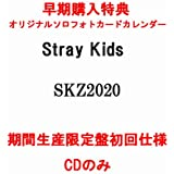 【オリジナルソロフォトカードカレンダー付】 Stray Kids SKZ2020 【 期間生産限定盤初回仕様 】(CDのみ)