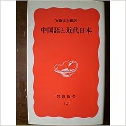 中国語と近代日本 (岩波新書) | ...
