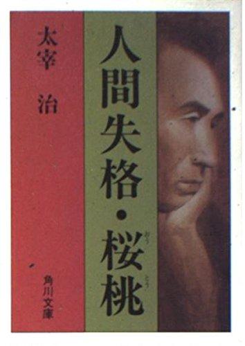 人間失格・桜桃 (角川文庫)