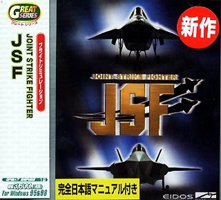 Great Series Joint Strike Fighter B00005OIC0 Parent