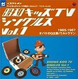 昭和キッズTVシングルスVol.1 <1965-1967:オバケのQ太郎/ウルトラマン>