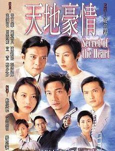Secret of the Heart - 1998 TVB TV Series - ALL REGION/PAL DVD Format - English Subtitle