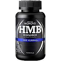 【筋肉の栄養補給】MONOVO HMBマッスルプレス/HMBカルシウム1製品45,000mg含 1本(約30日分)
