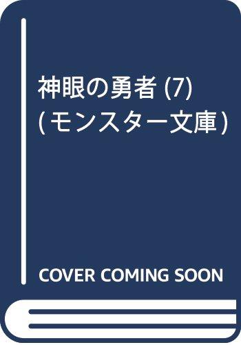 神眼の勇者(7) (モンスター文庫)