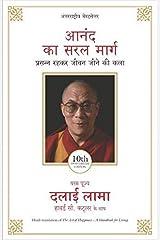 Anand Ka Saral Marg (Hindi Edition of Art of Happiness) (Hindi) Kindle Edition