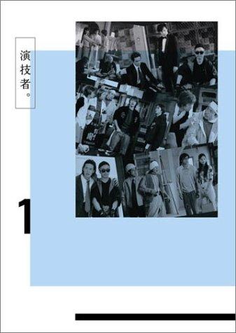 【送料無料(一部地域を除く)】 演技者。 演技者。 1stシリーズ Vol.1 B0002MFHMM (初回限定版) [DVD] 1stシリーズ B0002MFHMM, ハロウィンワールド:b0e8aca3 --- a0267596.xsph.ru