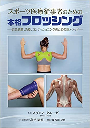Book's Cover of スポーツ医療従事者のための本格フロッシング (日本語) 単行本(ソフトカバー) – 2020/7/20