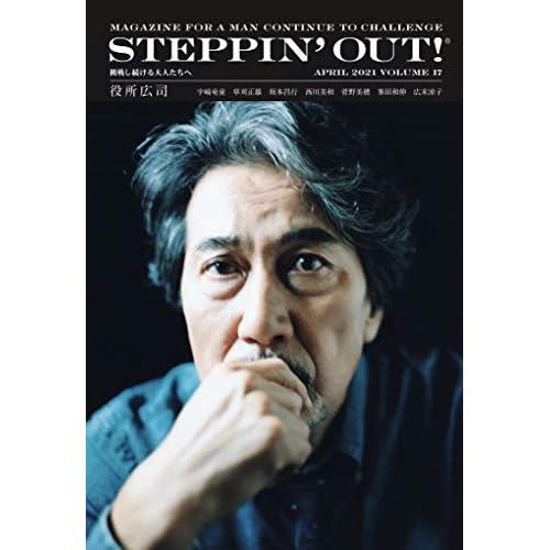 STEPPIN' OUT!2021年 4月号 表紙画像