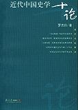 近代中国史学十论 (名家专题精讲)