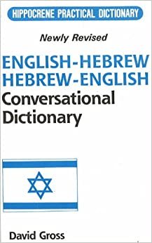 English-Hebrew/Hebrew-English Conversational Dictionary: Romanized (Hippocrene Practical Dictionary)