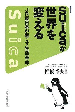 Suicaが世界を変える JR東日本が起こす生活革命