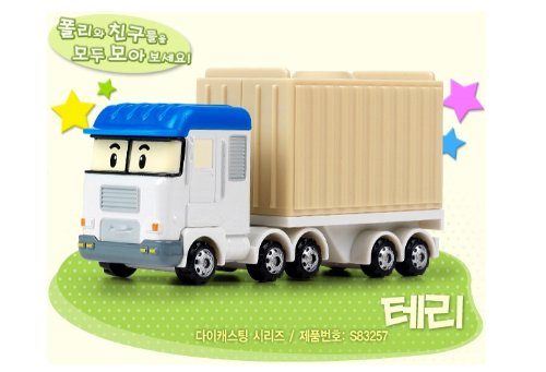 Robocar Poli- Terry (diecasting - not transformers)