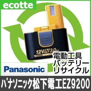 【お預かり再生】 パナソニック EZ9200 12V 電池パック セル 詰め替えサービス 1個 【6ヶ月保証付き】 Nタイプ バッテリー 交換 充電 B00XMKJAIS