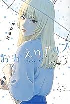 おかえりアリス 第03巻