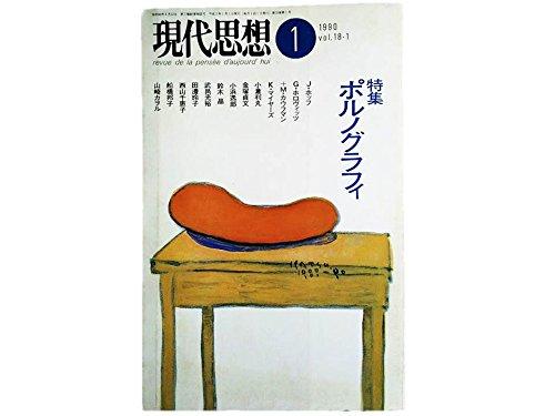 現代思想 1990年1月号 特集=ポルノグラフィ●ポルノという問題のために/山崎カヲル●虚像としての性身体/武邑光裕