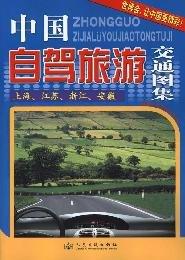Chinese Self Driving Tour Atlas of Shanghai, Jiangsu Province, Zhejiang Province and Anhui Province with district map of Shanghai, Jiangsu Province, ... Province with district map (Chinese Edition)