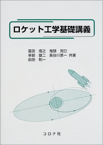 ロケット工学基礎講義