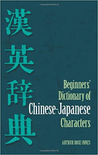 Amazon Beginners Dictionary Of Chinese Japanese Characters