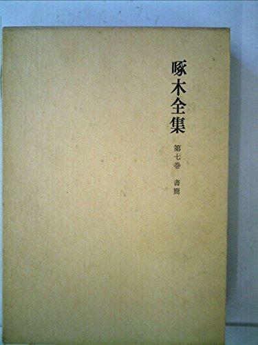 啄木全集〈第7巻〉書簡 (1968年)