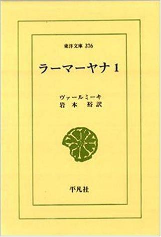 ラーマーヤナ 1 (東洋文庫 376)