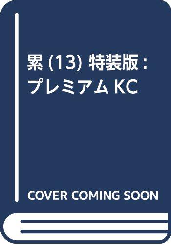 限定13)累 特装版 / 松浦だるまの商品画像
