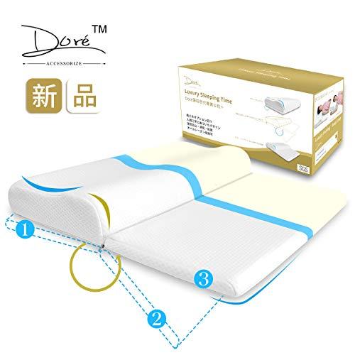 Dore 枕 ピロー 肩まで枕 安眠 低反発 枕 大きい枕 肩こり 首こり 対策 通気・抗菌 スタイル2つ+高さ4つから選択可能 ホワイト