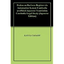 Prakas on Business Register via Automation System Cambodia unofficial Japanese Translation Cambodia Legal Study (Japanese Edition)