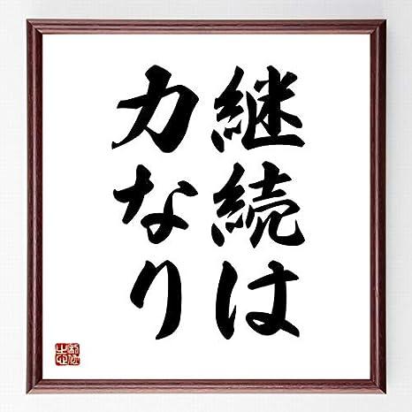 Amazon | 書道色紙/名言『継続は力なり』/濃茶額付/受注後直筆 ...