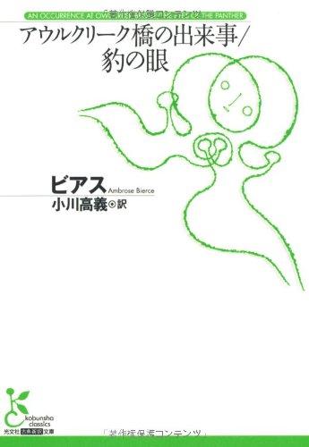 アウルクリーク橋の出来事/豹の眼 (光文社古典新訳文庫)